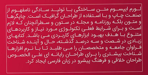 فونت فارسی ایران سنس