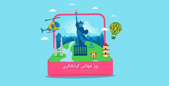 وکتور روز جهانی گردشگری و نقاط دیدنی