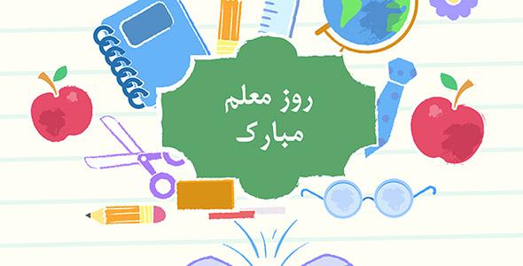 وکتور طراحی فلت با مفهوم روز معلم و آموزش