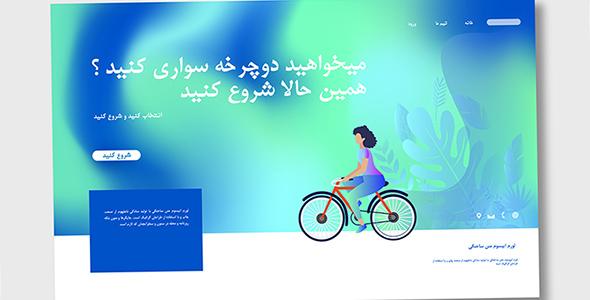 وکتور لندینگ پیج کاراکتر دختر دوچرخه سوار