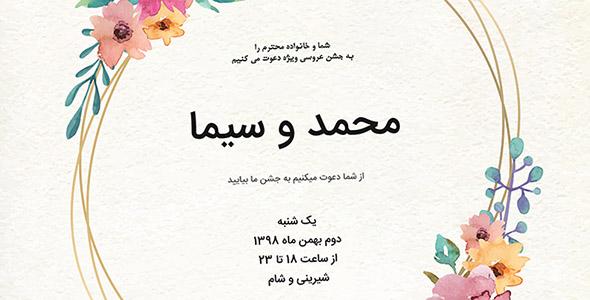 وکتور طراحی آبرنگی کارت دعوت عروسی