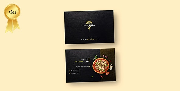 فایل لایه باز کارت ویزیت پیتزا فروشی