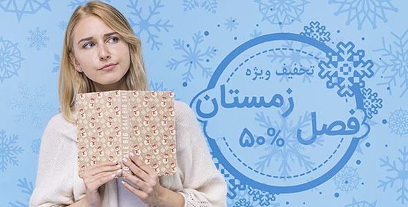 فایل لایه باز زن جوان و بنر زمستانی