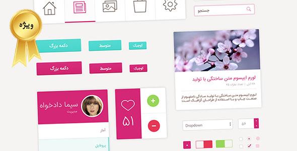 فایل لایه باز مجموعه عناصر طراحی سایت
