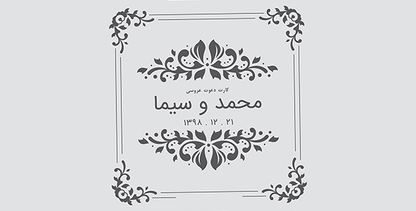 وکتور طرح اسلیمی کارت دعوت عروسی