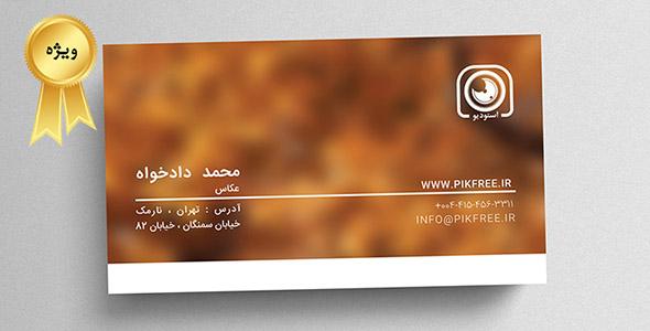 فایل لایه باز قالب کارت ویزیت عکاسی