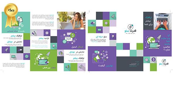 فایل لایه باز بروشور فارسی سئو و اینترنت
