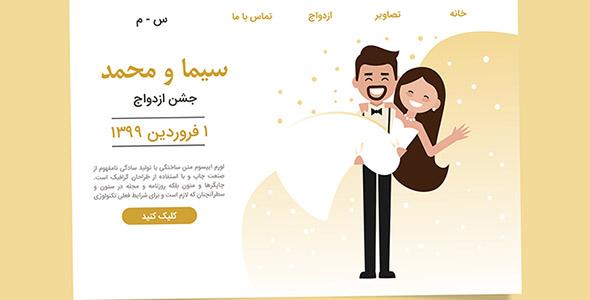 وکتور صفحه فرود فارسی عروسی و ازدواج