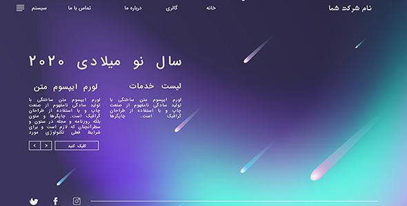 وکتور صفحه فرود فارسی ویژه سال 2020