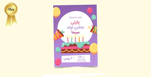 وکتور کارت دعوت فارسی جشن تولد