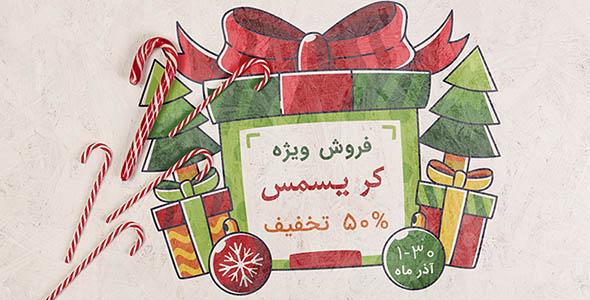 فایل لایه باز بنر فروش ویژه کریسمس