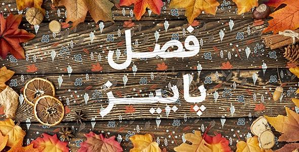 فایل لایه باز موکاپ برگ پاییزی و فصل پاییز