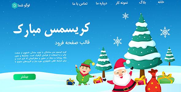 وکتور صفحه فرود فارسی ویژه کریسمس