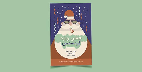 وکتور پوستر فارسی جشن کریسمس