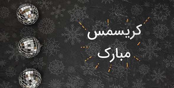فایل لایه باز بنر فارسی جشن کریسمس