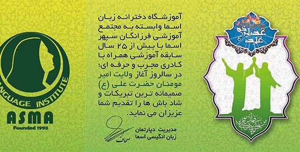 فایل لایه باز کارت تبریک عید غدیر