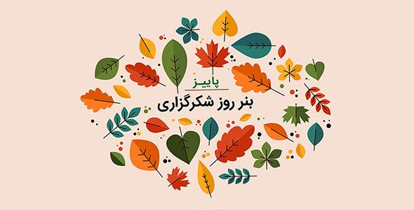 وکتور بنر پاییزی و برگ های درخت