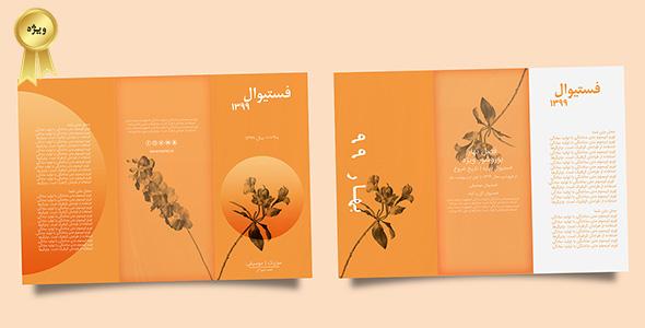 فایل لایه باز بروشور فارسی فستیوال