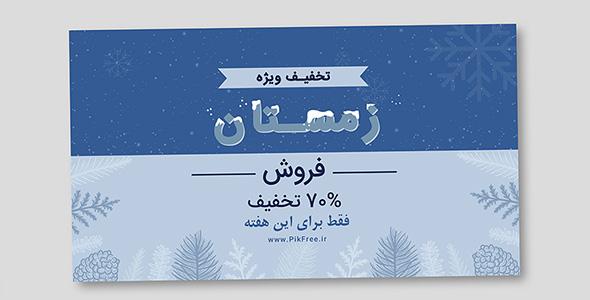 فایل لایه باز بنر فروش ویژه زمستانی