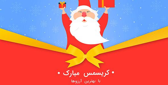 وکتور کارتونی کریسمس و بابانوئل