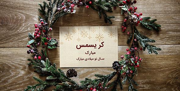 فایل لایه باز موکاپ کریسمس و حلقه گل