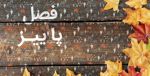 فایل لایه باز موکاپ برگ پاییزی روی چوب
