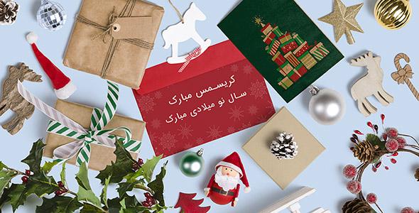 فایل لایه باز موکاپ عناصر کریسمس
