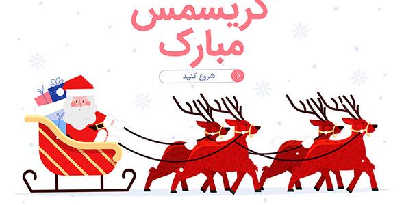 وکتور قالب لندینگ پیج فارسی ویژه کریسمس