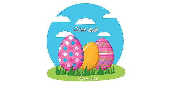 وکتور کارتونی نوروز و تخم مرغ رنگی