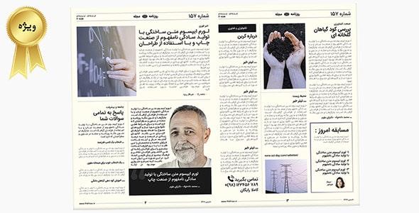 فایل لایه باز موکاپ روزنامه و مجله فارسی