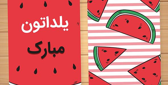 وکتور کارت تبریک و بنر فارسی شب یلدا