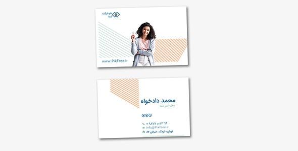فایل لایه باز کارت ویزیت با مفهوم زن و تجارت