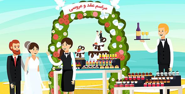 وکتور کاراکتر کارتونی مراسم عقد و عروسی