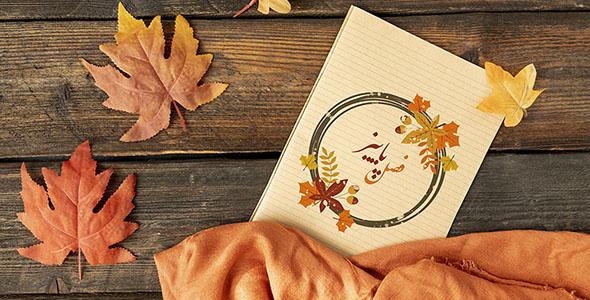 فایل لایه باز موکاپ بنر و برگ پاییزی