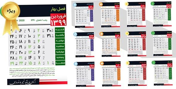 فایل لایه باز طراحی مدرن تقویم 1399