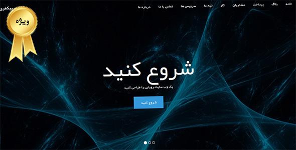 قالب HTML فارسی چند منظوره با اسلایدر