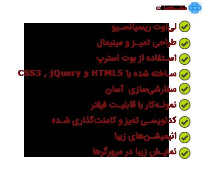 قالب HTML فارسی پراپ