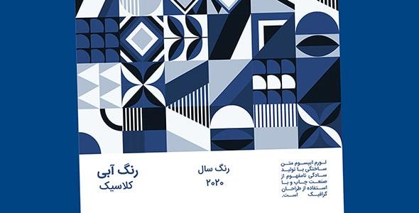 فایل لایه باز پوستر و بروشور آبی کلاسیک
