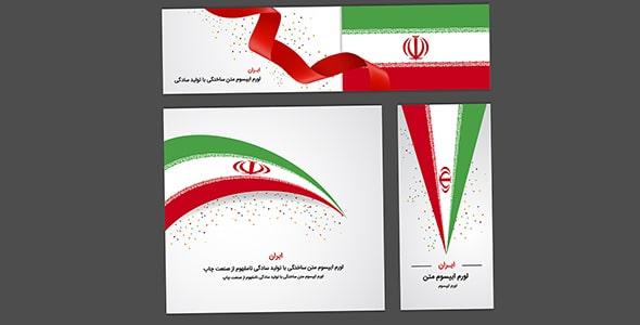 وکتور مجموعه بنر فارسی و پرچم ایران