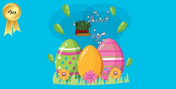 وکتور تصویرسازی نوروز و تخم مرغ رنگی