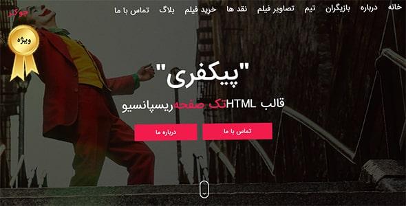 قالب تک صفحه HTML فارسی جوکر