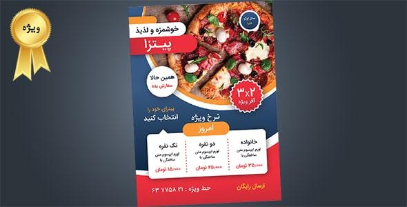 وکتور پوستر و تراکت پیتزا فروشی