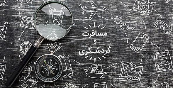 فایل لایه باز موکاپ فارسی مسافرت و گردشگری