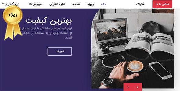 قالب تک صفحه HTML فارسی اکسپرت