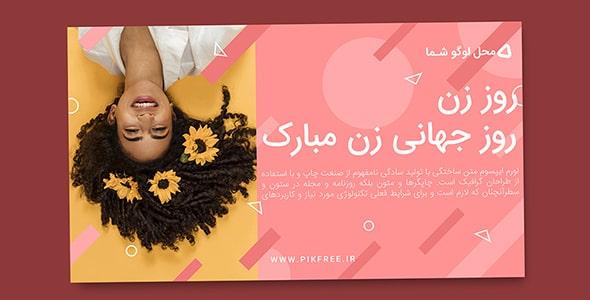 فایل لایه باز بنر و پوستر روز زن