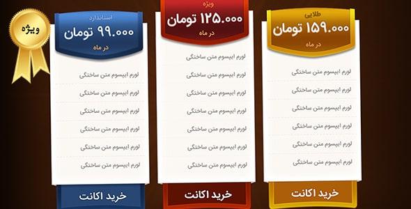 فایل لایه باز جدول قیمت و خرید اشتراک