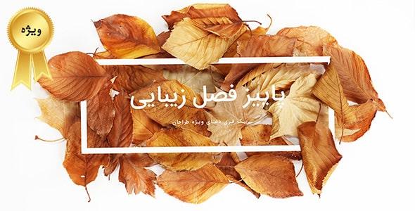 فایل لایه باز بنر پاییز با قاب برگ پاییزی