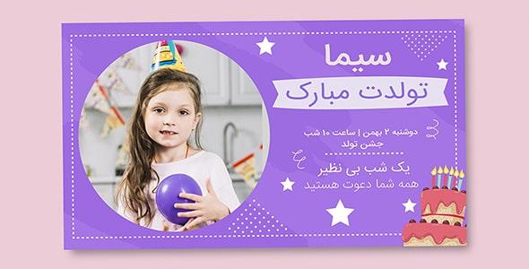 فایل لایه باز قالب بنر فارسی با تم جشن تولد