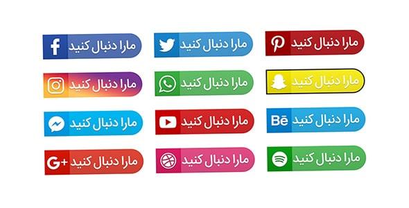 فایل لایه باز مجموعه دکمه شبکه اجتماعی
