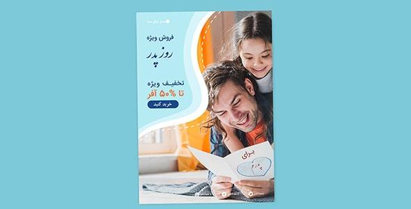 فایل لایه باز پوستر و بنر ویژه فروش روز پدر